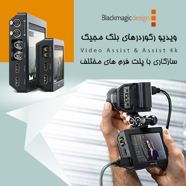 مانیتور Blackmagic Design Video Assist